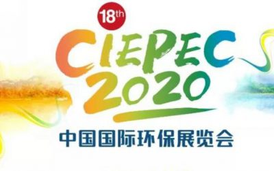 CIEPEC Beijing & IE expo Shanghai 2020 Cloud